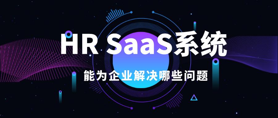 HRSaaS系统
